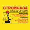 """Стройбаза """"ВСЁ И СРАЗУ"""" ПСКОВ"""