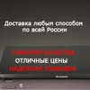 1Tehnics.ru - Запчасти для ноутбуков
