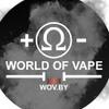 World Of Vape | WOV.BY | Vape Shop