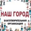 АРСИ «Наш город» г.Мичуринск