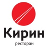 "РЕСТОРАН ""КИРИН"" СЕРТОЛОВО"