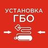 Установка ГБО. Перевод авто на газ в СПб