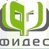 Фидес- сертифицированный партнер компании «1С»