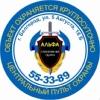 ЧОП Центральный Пульт Охраны - Альфа Белгород