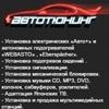 Автотюнинг  Нижневартовск