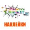 Stickers-Market.Ru наклейки