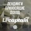 lpcaptain.ru
