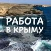 Работа на море в Крыму