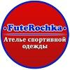 Ателье - спортивной одежды FuteRochka Йошкар-Ола