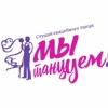 Свадебный танец в Москве Wedding dance