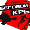 Беговой Крым - Любительская лига