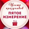 День рождения Аниматоры Пятое измерение Воронеж