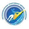 Республиканская спортивная школа плавания