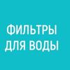 Фильтры для воды под мойку Казань