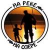На реке, на озере. Рыболовные товары в Омске.