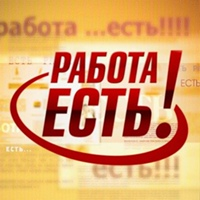 Работа Красногорск
