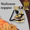 """Интернет-магазин """"Подарки Тут!"""""""