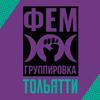 Фем группировка Тольятти