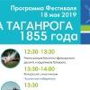 "Фестиваль ""Оборона Таганрога 1855 года"""
