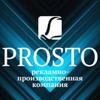 Рекламно - производственная Компания PROSTO
