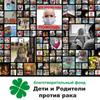 """НБФ """"Дети и Родители против рака"""" г.Липецк"""