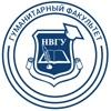 Гуманитарный факультет | НВГУ