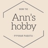 Ann`s hobby || Галстук-бабочки Ярославль