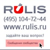 Лабораторная система RULIS