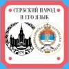 Сербский народ и его язык