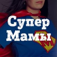 СуперМамы