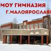 Официальная группа Гимназии города Малоярославца