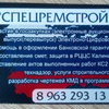 Центр Содействия Предпринимательства! ГОСЗАКУПКИ