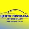 Прокат, аренда автомобилей,машин в Калининграде