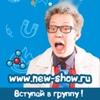 Научное Шоу Ньютона для детей и взрослых!