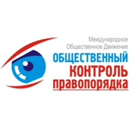 МОД «Общественный Контроль Правопорядка»