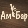 """""""АмБар"""" кафе, г.Зеленоградск"""