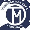 Bazovaya-Kafedra Tyazhmash