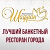 Шафран [Гостинично-ресторанный комплекс] Донецк