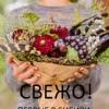 СВЕЖО! - фруктовые букеты   Новосибирск