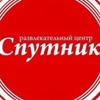 """Развлекательный центр """"Спутник"""""""