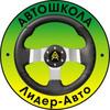 Автошкола ЛИДЕР-АВТО  Ростов-на-Дону