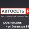 АВТОСЕТЬ РФ Автомобили с пробегом Альметьевск