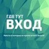 Клуб квестов Где Тут Вход | Квесты Новосибирска