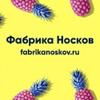Фабрика Носков » Производитель » Оптом » Продажа
