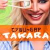 Суши-бар TAKARA Роллы, пицца | Кунгур | Доставка