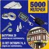 5000 Мелочей   Автомобильный крепёж   Омск