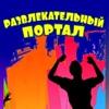 Развлекательный портал   Афиша Нижнекамска