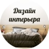 Дизайн интерьера Москва, Кострома - Эйт Studio