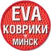 Автоковрики ЭВА / EVA в Беларуси BY