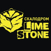 Скалодром «Limestone»